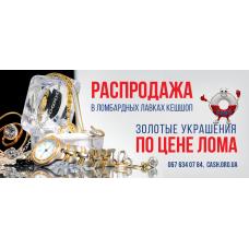 Распродажа в Ломбардных лавках КешШоп