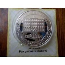 Серебряная монета Украины 10 гривен 2006: Рахункова палата 10 років