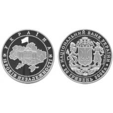 """Серебряная монета """"15 років незалежності України"""""""