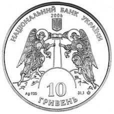 """Серебряная монета """"Кирилівська церква 12 ст."""""""