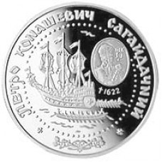 Серебряная монета Петр Сагайдачный