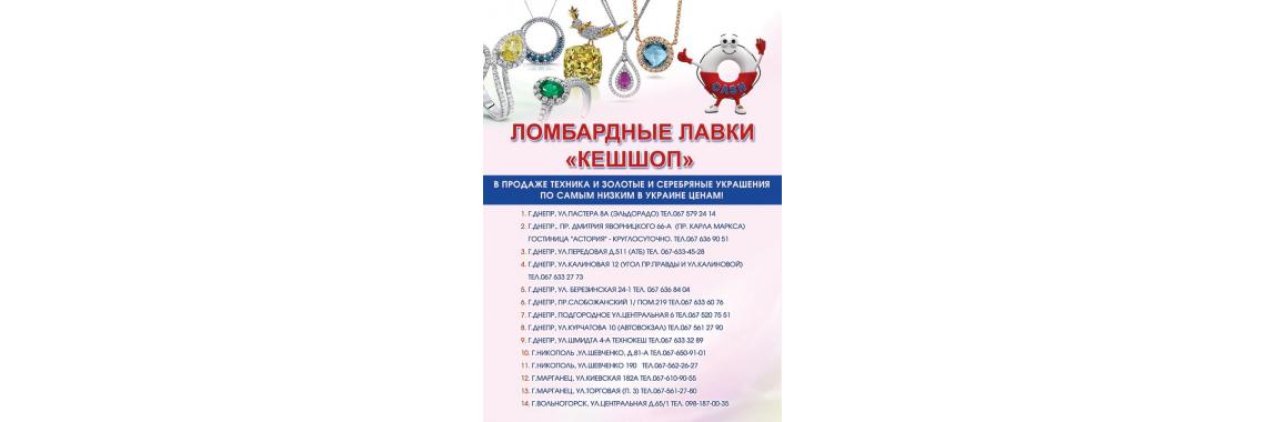"""Ломбардные лавки """"КешШоп"""" 14"""